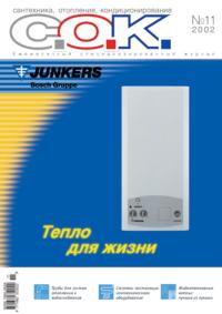 Журнал С.О.К. № 11, 2002