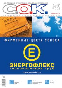 Журнал С.О.К. № 10, 2003