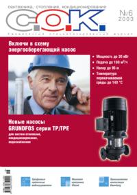 Журнал С.О.К. № 6, 2003