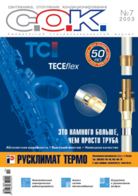 Журнал С.О.К. № 7, 2003