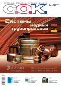Журнал С.О.К. № 10, 2004