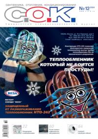 Журнал С.О.К. № 12, 2004