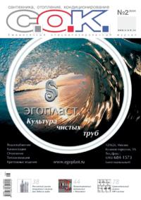 Журнал С.О.К. № 2, 2004