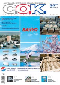 Журнал С.О.К. № 3, 2004