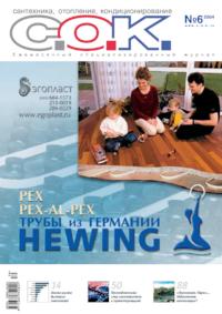 Журнал С.О.К. № 6, 2004