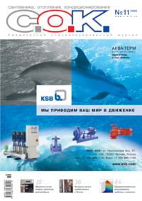 Журнал С.О.К. № 11, 2005
