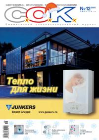 Журнал С.О.К. № 12, 2005