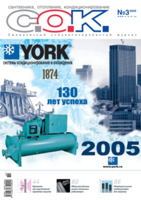 Журнал С.О.К. № 3, 2005