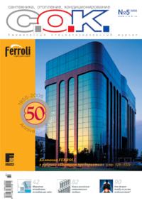 Журнал С.О.К. № 5, 2005