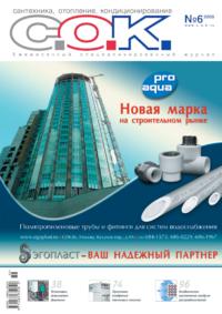 Журнал С.О.К. № 6, 2005