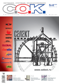 Журнал С.О.К. № 8, 2005