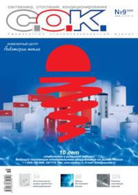 Журнал С.О.К. № 9, 2005