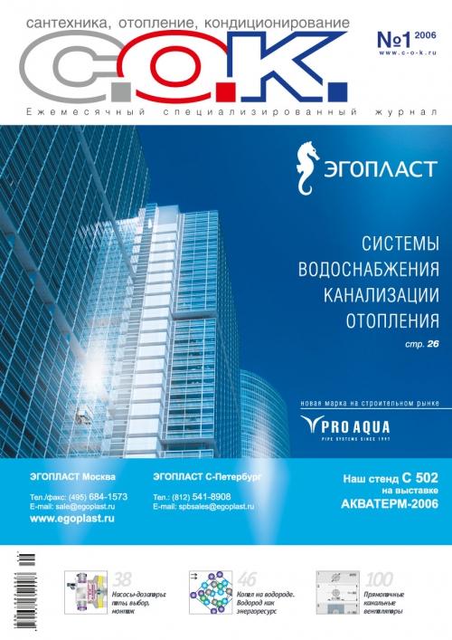 Журнал С.О.К. № 1, 2006