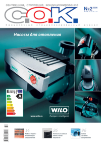 Журнал С.О.К. № 2, 2006