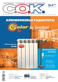 Журнал С.О.К. № 4, 2006