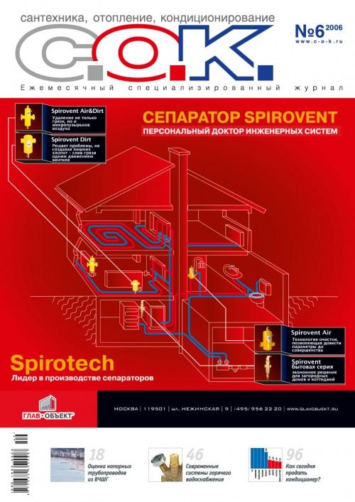 Журнал С.О.К. № 6, 2006