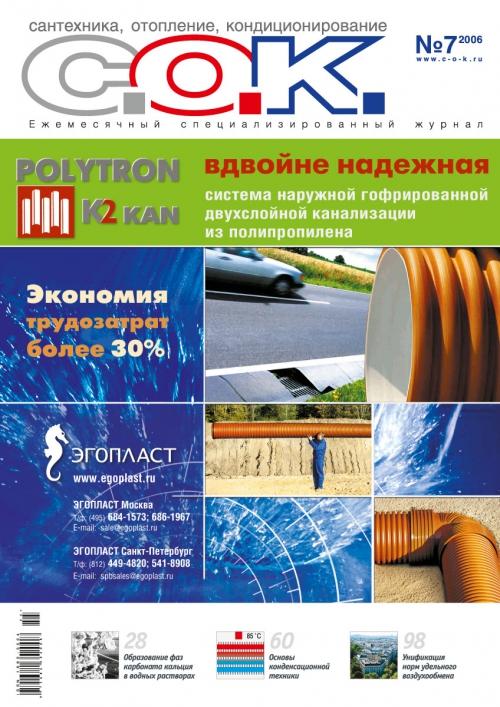 Журнал С.О.К. № 7, 2006