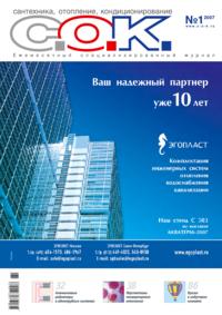 Журнал С.О.К. № 1, 2007