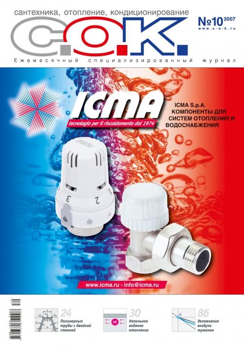 Журнал С.О.К. № 10, 2007