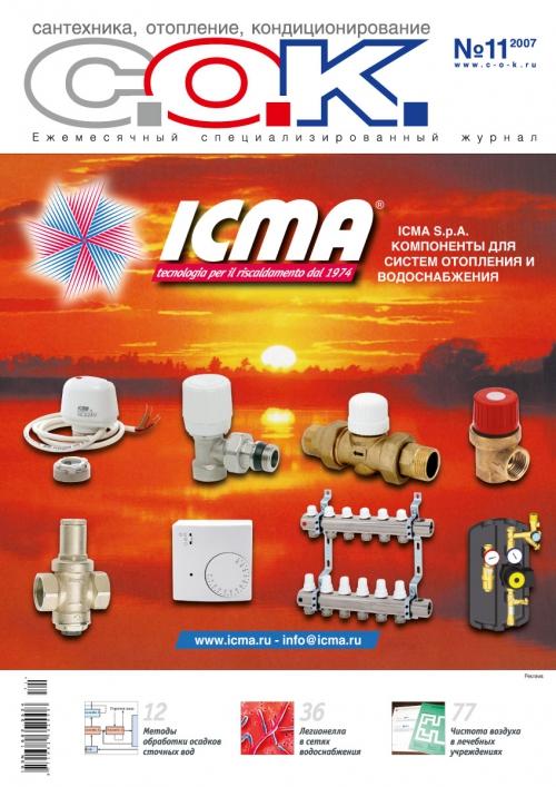 Журнал С.О.К. № 11, 2007