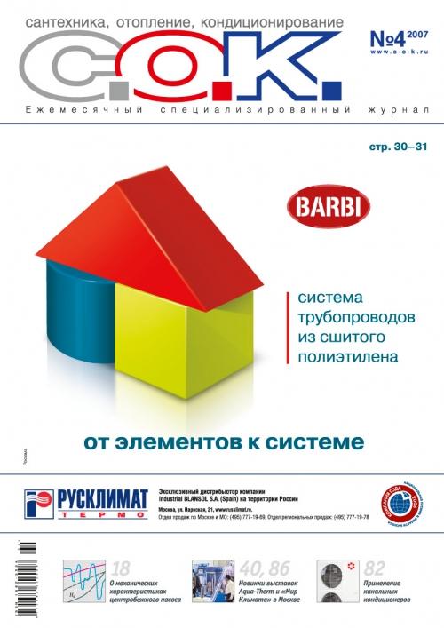 Журнал С.О.К. № 4, 2007
