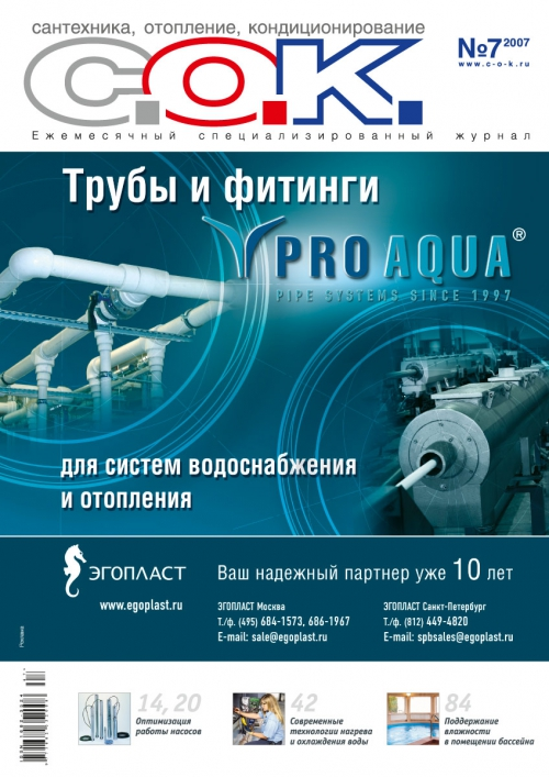 Журнал С.О.К. № 7, 2007