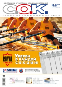 Журнал С.О.К. № 8, 2007
