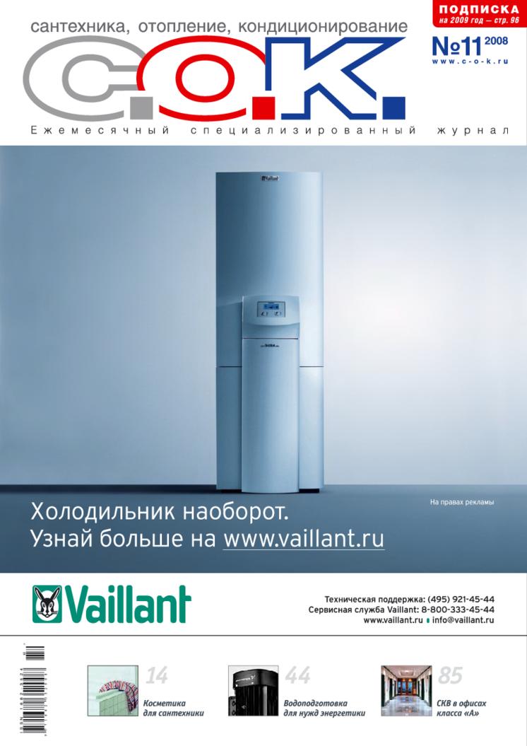 Журнал С.О.К. № 11, 2008