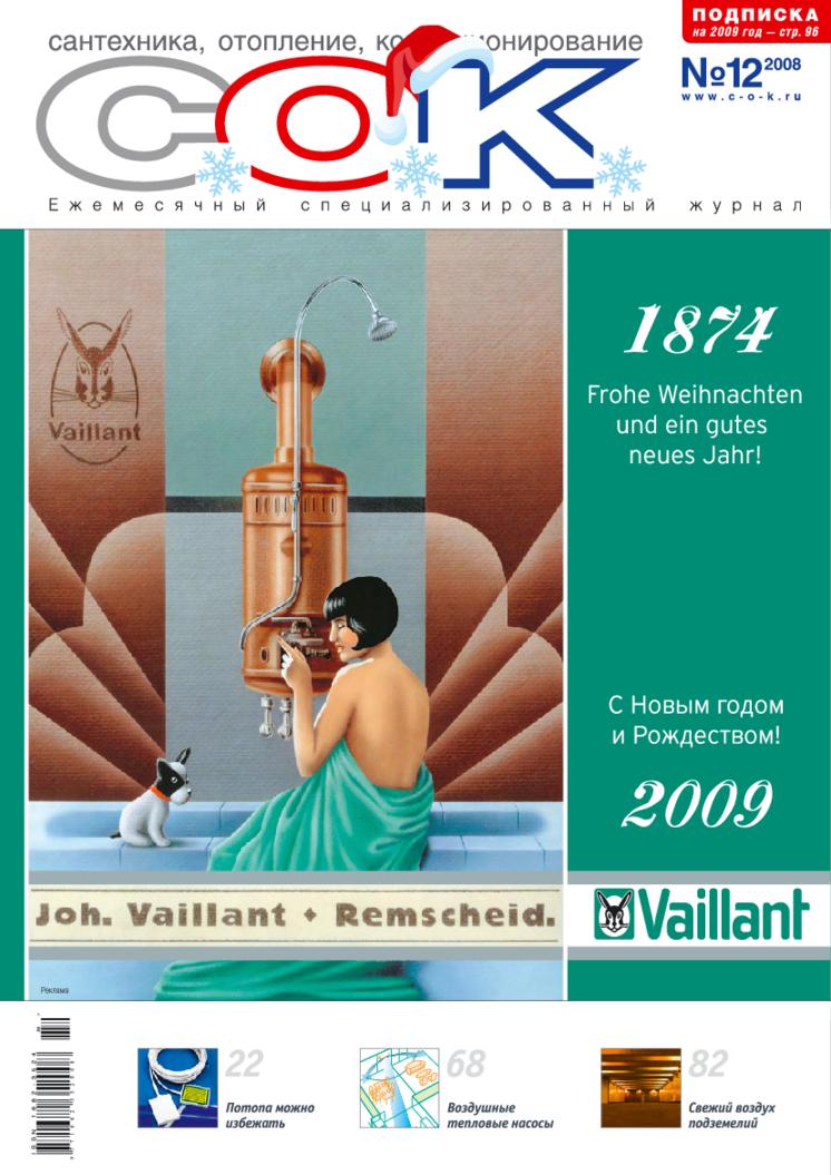 Журнал С.О.К. № 12, 2008