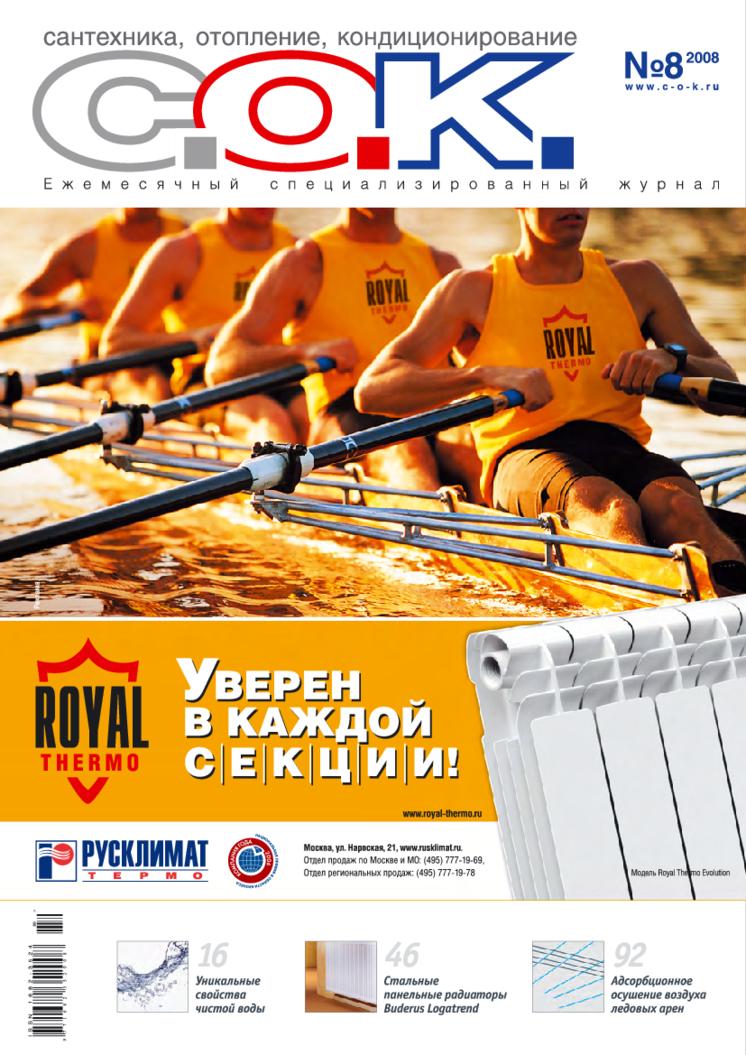 Журнал С.О.К. № 8, 2008