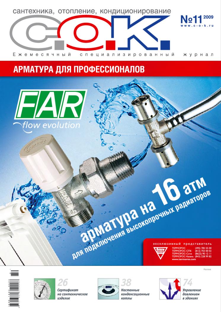 Журнал С.О.К. № 11, 2009