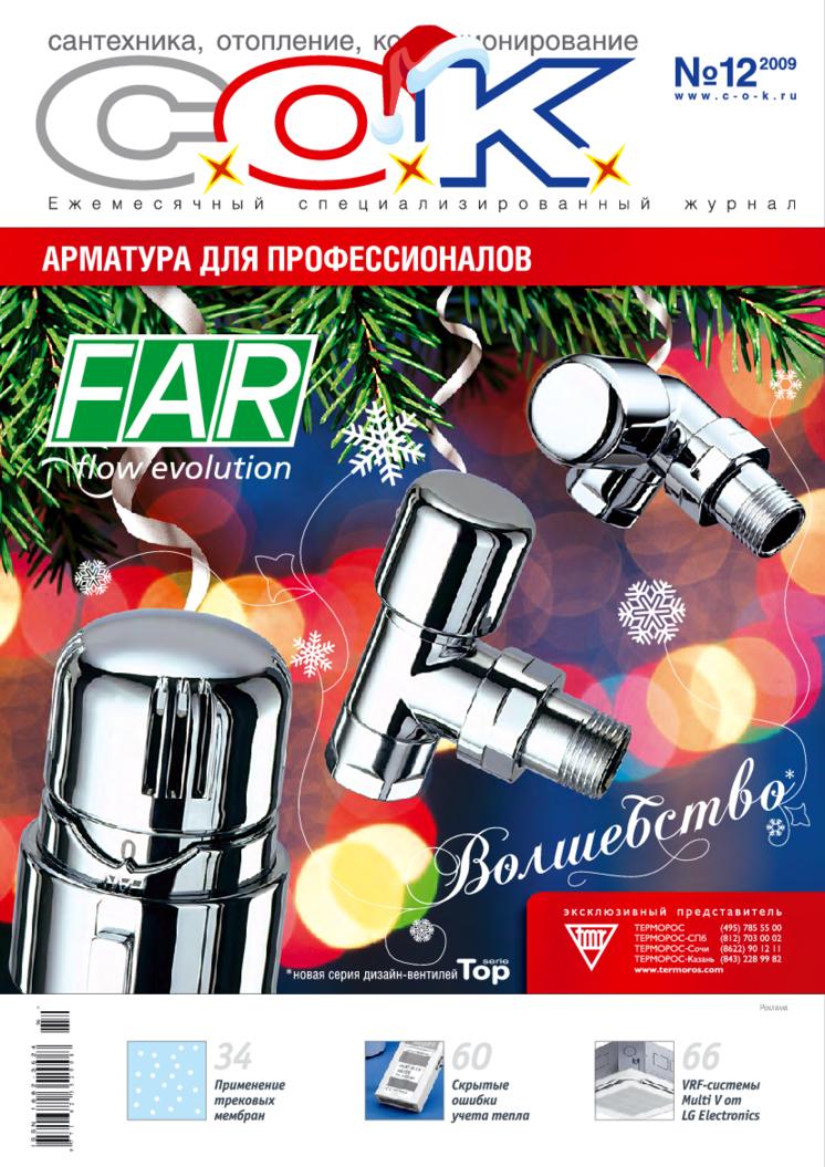 Журнал С.О.К. № 12, 2009