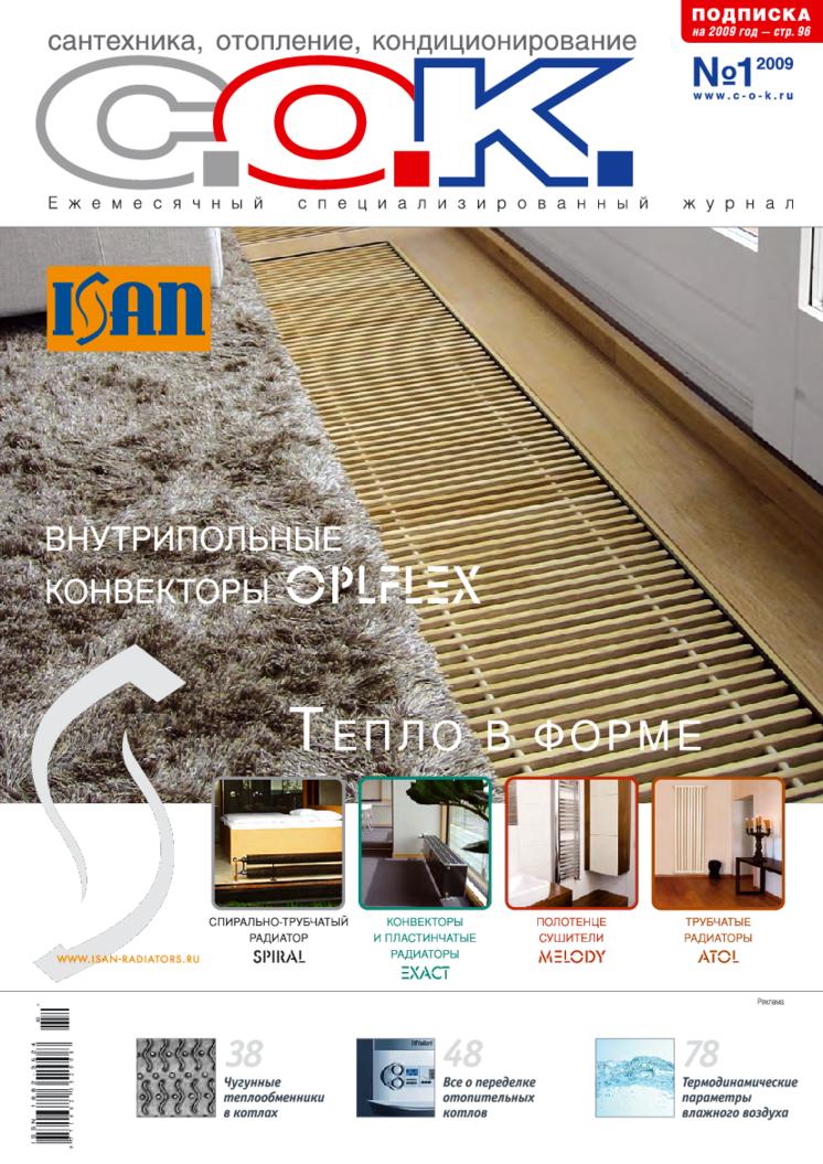 Журнал С.О.К. № 1, 2009