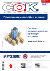 Журнал С.О.К. № 2, 2009