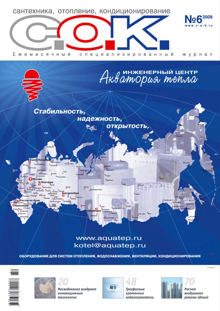 Журнал С.О.К. № 6, 2009
