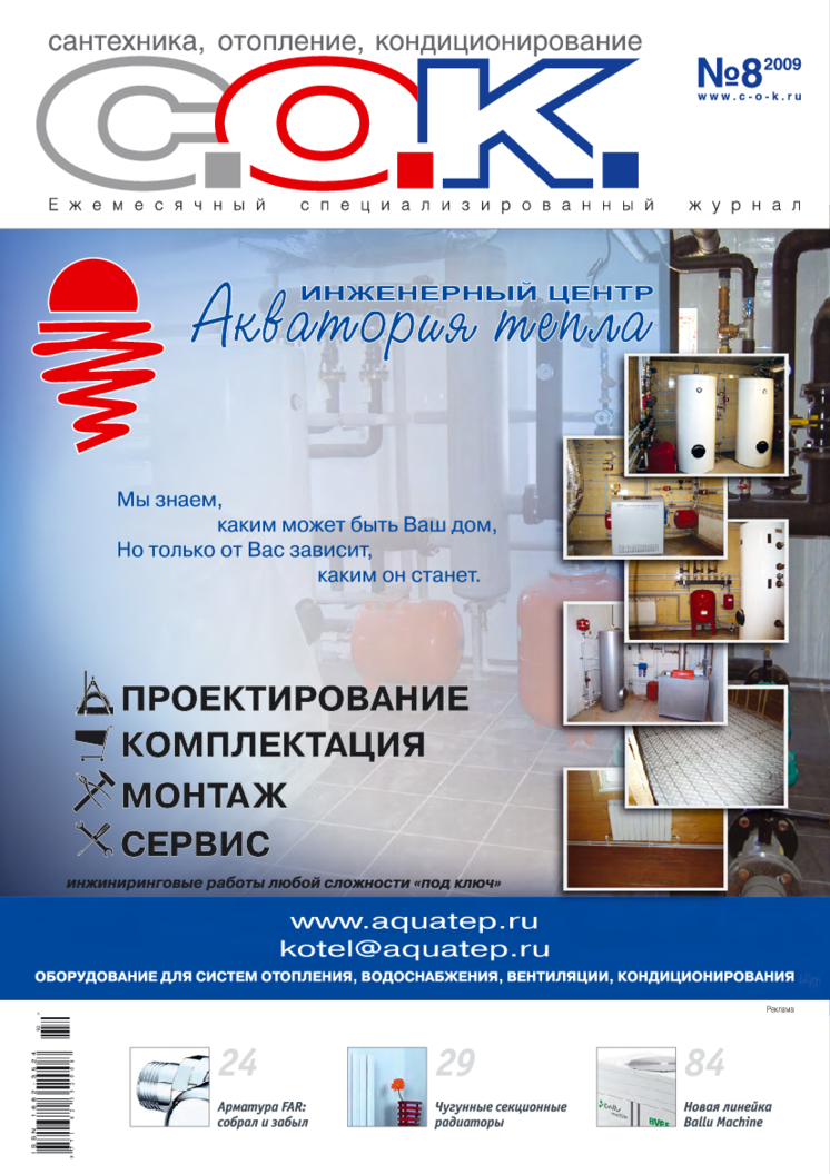 Журнал С.О.К. № 8, 2009