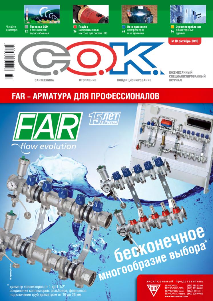 Журнал С.О.К. № 10, 2010
