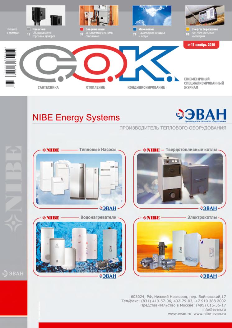 Журнал С.О.К. № 11, 2010