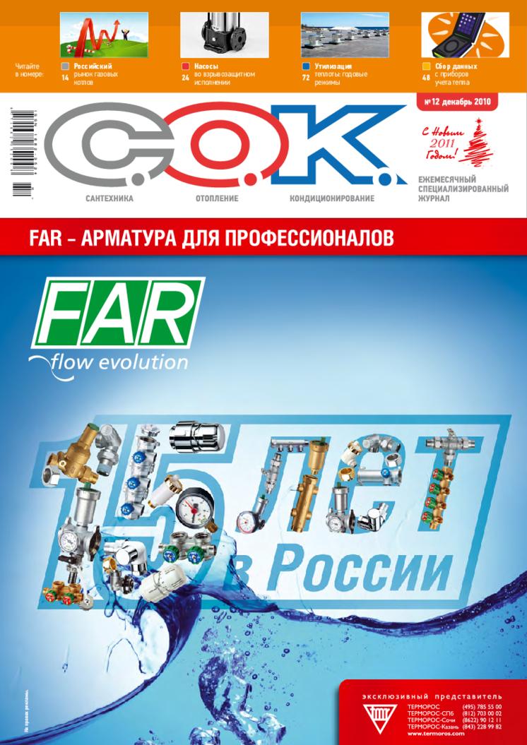 Журнал С.О.К. № 12, 2010