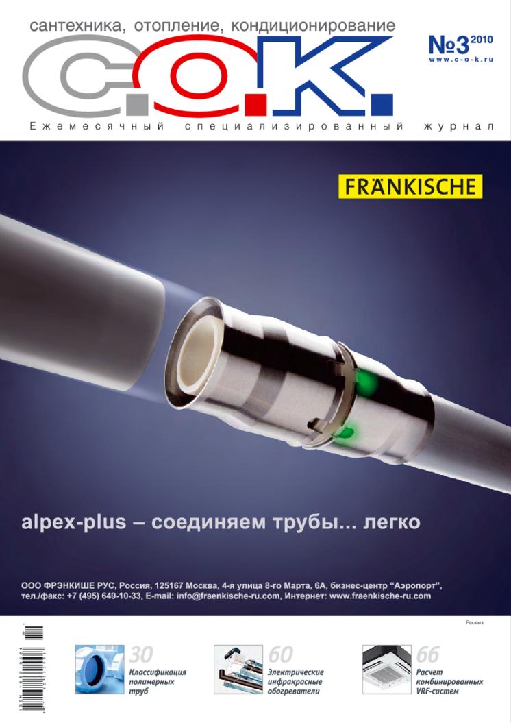 Журнал С.О.К. № 3, 2010