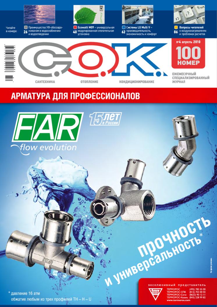 Журнал С.О.К. № 4, 2010