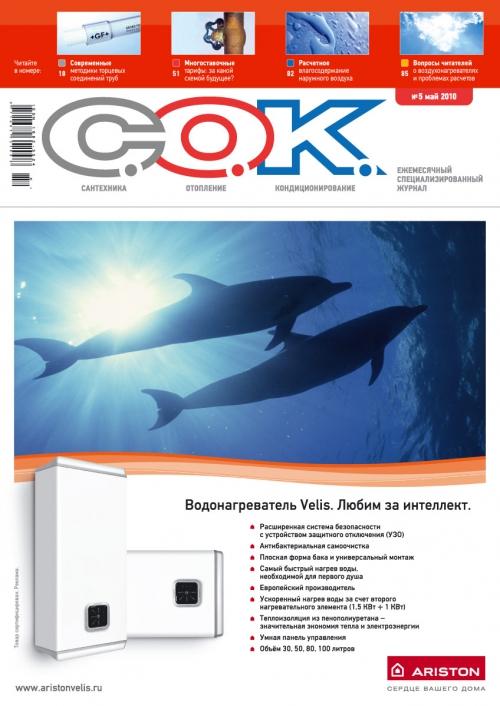 Журнал С.О.К. № 5, 2010
