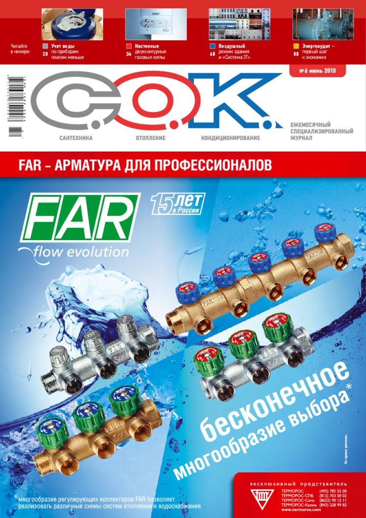 Журнал С.О.К. № 6, 2010