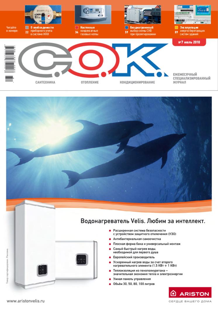 Журнал С.О.К. № 7, 2010