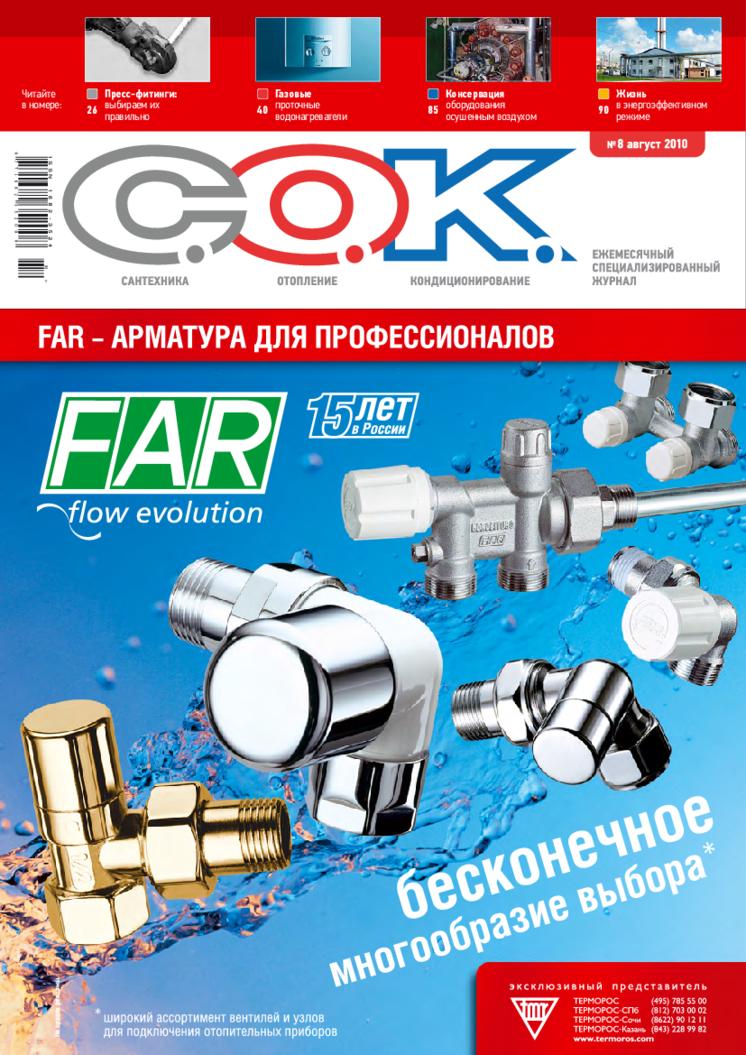 Журнал С.О.К. № 8, 2010