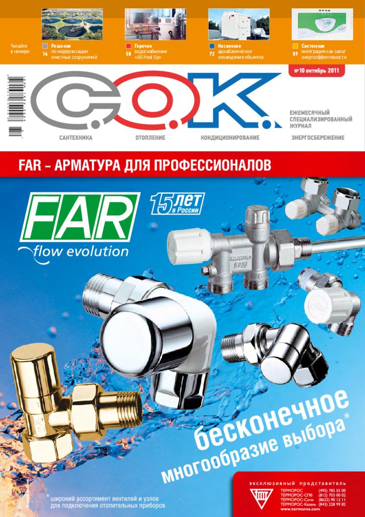 Журнал С.О.К. № 10, 2011