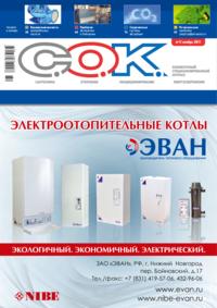 Журнал С.О.К. № 11, 2011