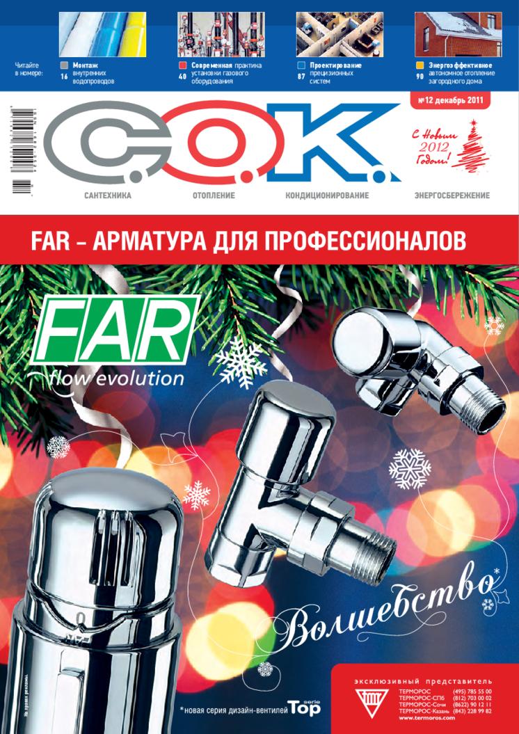 Журнал С.О.К. № 12, 2011