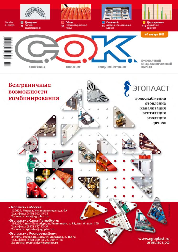 Журнал С.О.К. № 1, 2011