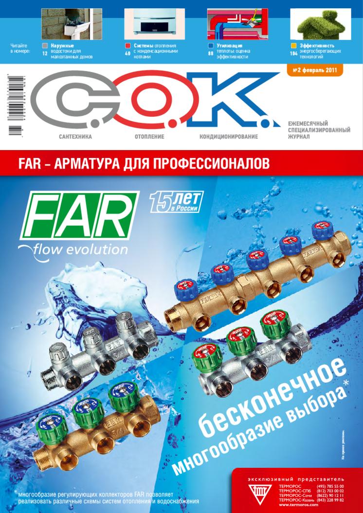 Журнал С.О.К. № 2, 2011